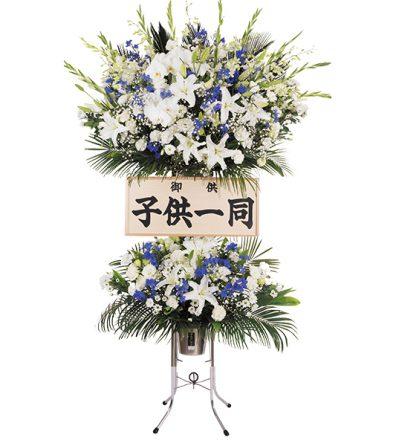 洋花二段生花 ブルー